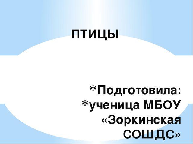 Подготовила: ученица МБОУ «Зоркинская СОШДС» 7 класса Кудиевская Дарья учител...