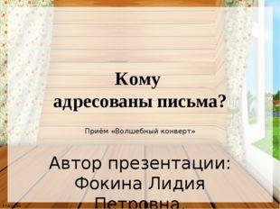 Кому адресованы письма? Автор презентации: Фокина Лидия Петровна, учитель на