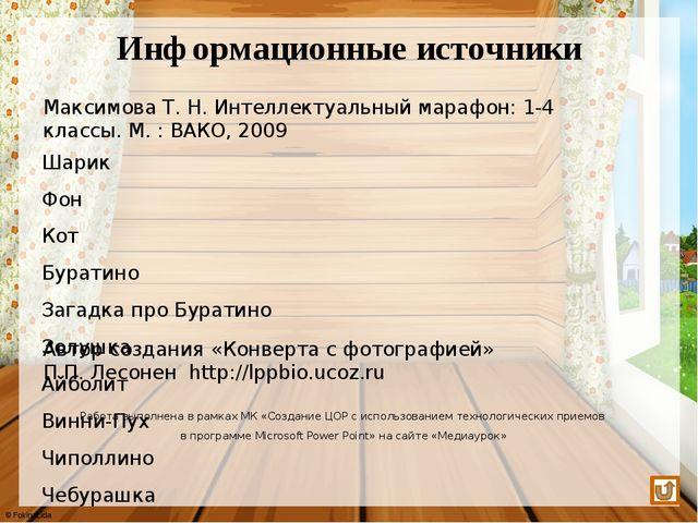 Информационные источники Шарик Фон Кот Буратино Загадка про Буратино Золушка...