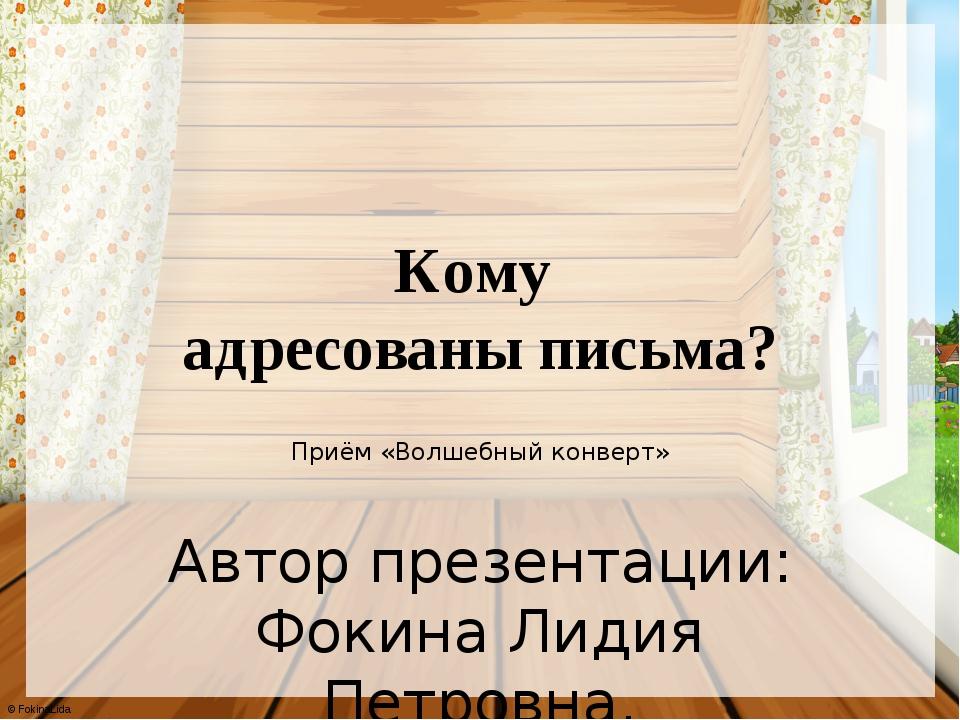 Кому адресованы письма? Автор презентации: Фокина Лидия Петровна, учитель на...