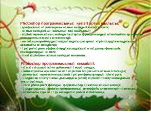 Photoshop программасының негізгі артықшылығы: - графикалық көріністермен жұмы