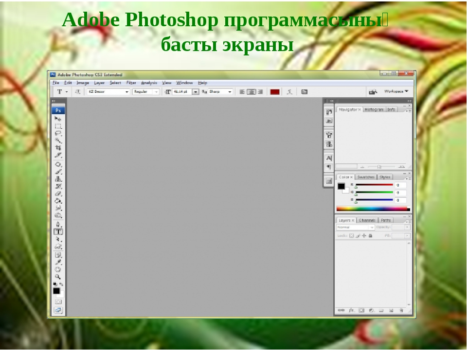 Adobe Photoshop программасының басты экраны