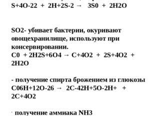 - отбеливание бумаги, шерсти и шелка S+4O-22 + 2H+2S-2 → 3S0 + 2Н2О SO2- уби