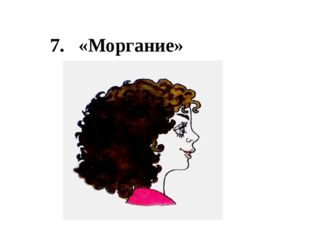 7. «Моргание»