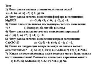 Тест 1) Чему равна низшая степень окисления серы? а) –6; б) –4; в) –2; г) 0