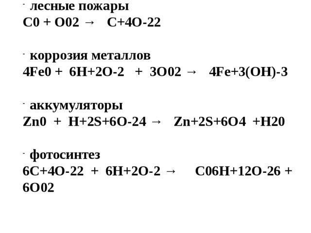 лесные пожары С0 + О02 → С+4О-22  коррозия металлов 4Fe0 + 6Н+2О-2 + 3О02 →...