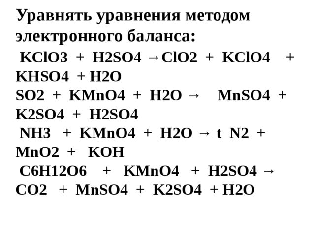 Уравнять уравнения методом электронного баланса: KClO3 + H2SO4 →ClO2 + KClO4...