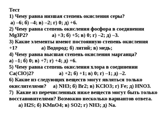 Тест 1) Чему равна низшая степень окисления серы? а) –6; б) –4; в) –2; г) 0...