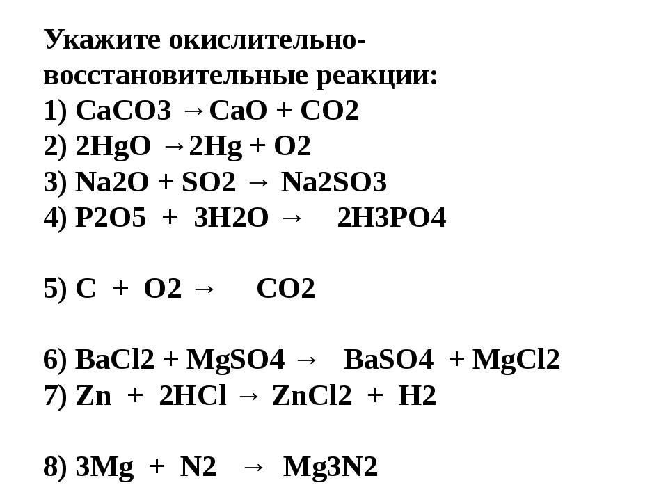 Укажите окислительно- восстановительные реакции: 1) CaCO3 →CaO + CO2 2) 2HgО...