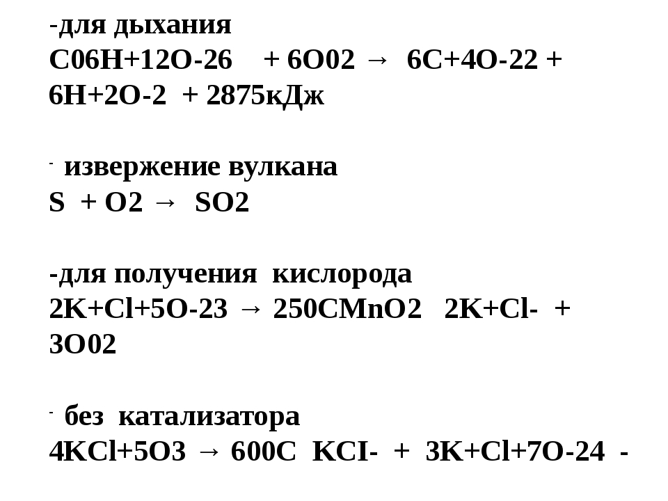 -для дыхания С06Н+12О-26 + 6О02 → 6С+4О-22 + 6Н+2О-2 + 2875кДж  извержение в...