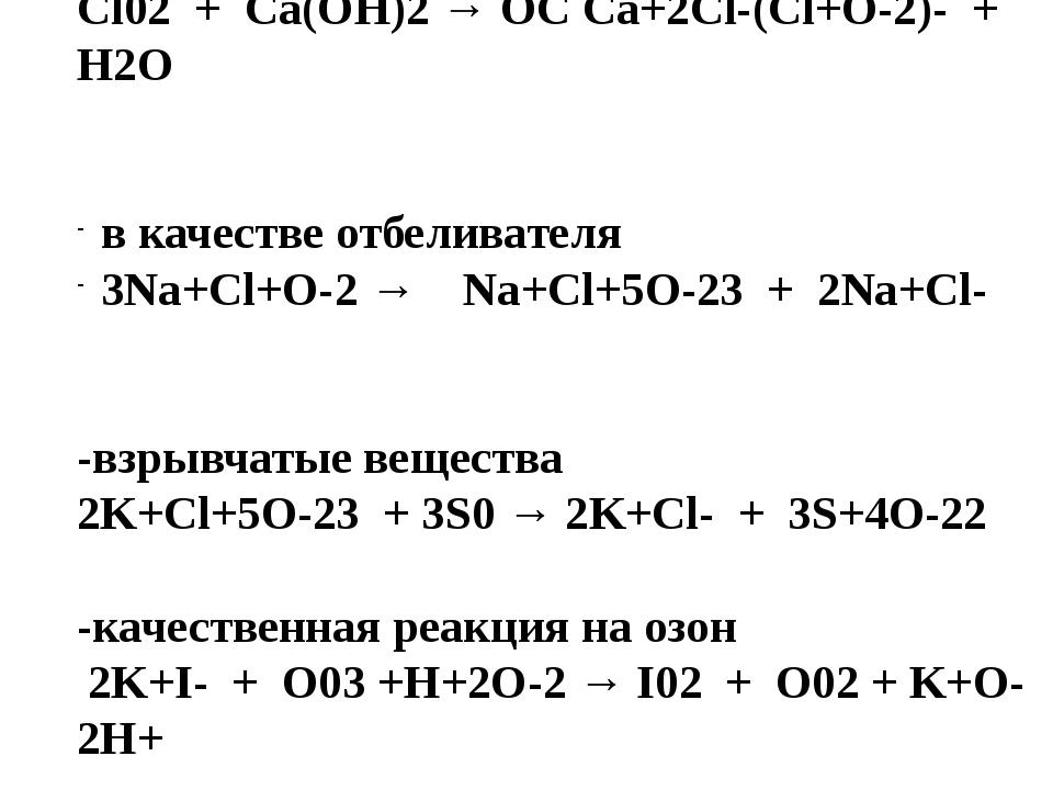 -хлорная известь (хлорка) Cl02 + Ca(OH)2 → OC Ca+2Cl-(Cl+O-2)- + H2O в качес...