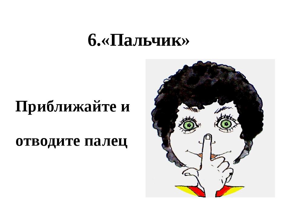 6.«Пальчик» Приближайте и отводите палец