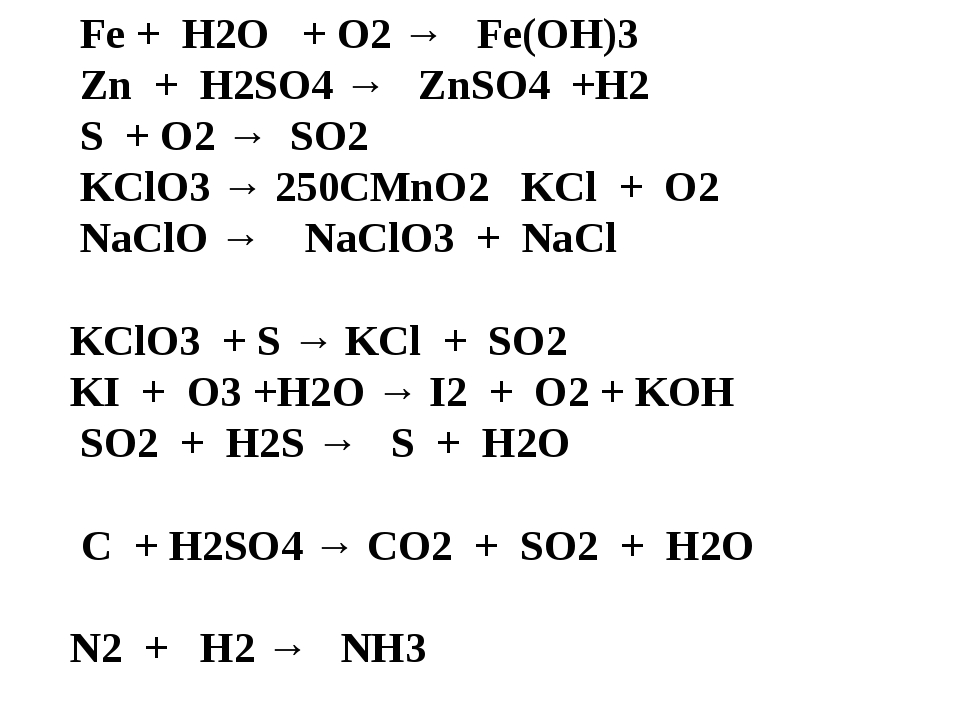 С + О2 → СО2  Fe + Н2О + О2 → Fe(OH)3 Zn + H2SO4 → ZnSО4 +H2 S + O2 → SO2  KC...
