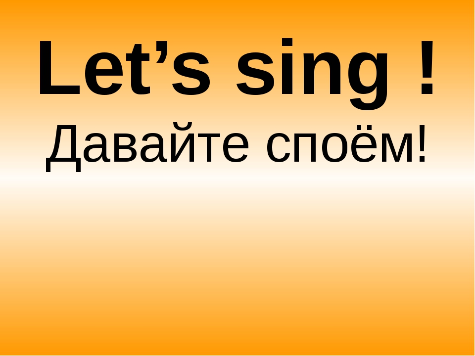Let's sing ! Давайте споём!