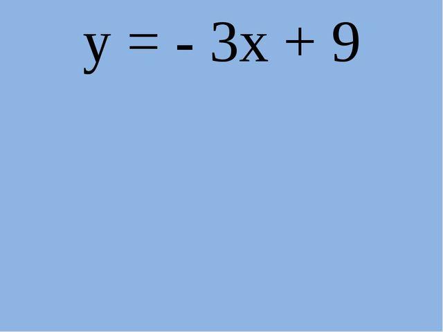 у = - 3х + 9