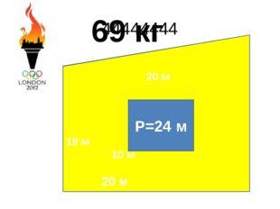 44444444 20 м 19 м 10 м 20 м Р=24 м 69 кг