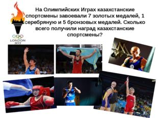 На Олимпийских Играх казахстанские спортсмены завоевали 7 золотых медалей, 1