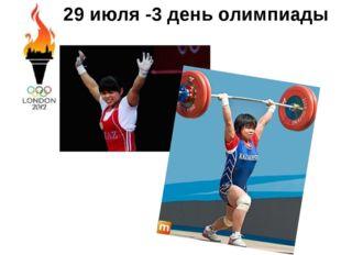29 июля -3 день олимпиады