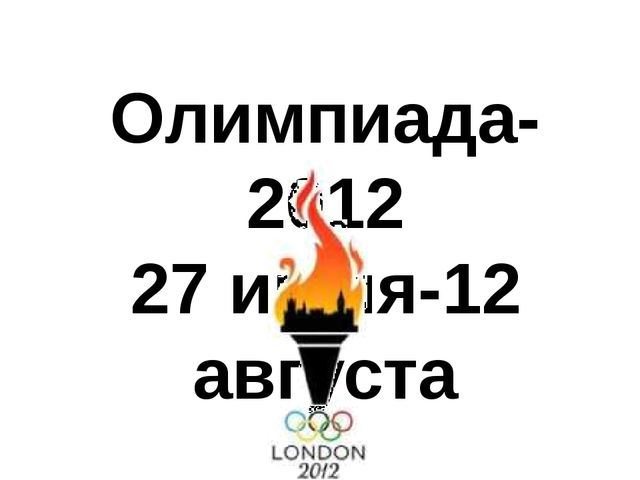 Олимпиада-2012 27 июля-12 августа