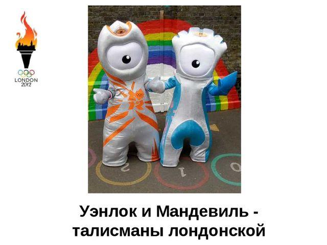 Уэнлок и Мандевиль - талисманы лондонской Олимпиады.
