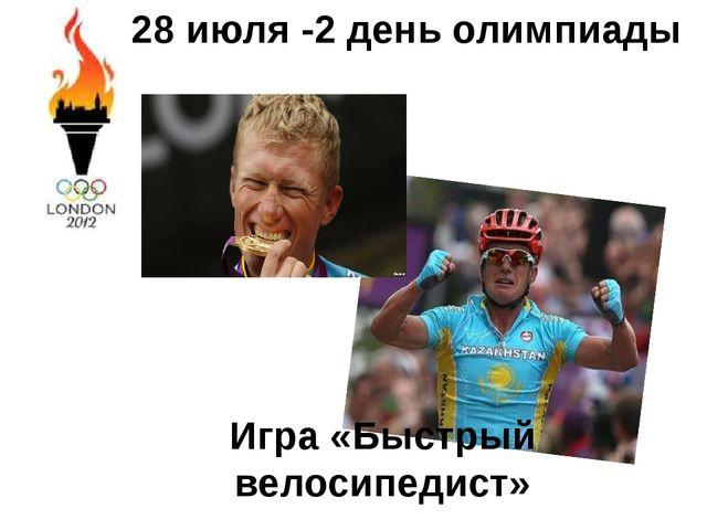 28 июля -2 день олимпиады Игра «Быстрый велосипедист»