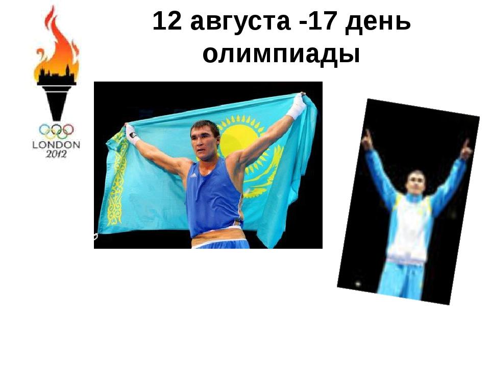 12 августа -17 день олимпиады