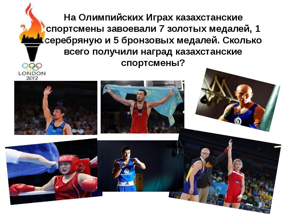 На Олимпийских Играх казахстанские спортсмены завоевали 7 золотых медалей, 1...