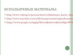 ИСПОЛЬЗУЕМЫЕ МАТЕРИАЛЫ: http://www.vokrug.tv/person/show/volshebnaya_karta_(d
