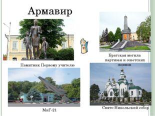 МиГ-21 Памятник Первому учителю Свято-Никольский собор Братская могила партиз
