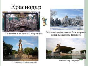 Кинотеатр «Аврора» Памятник к картине «Запорожцы» Памятник Екатерине II Красн