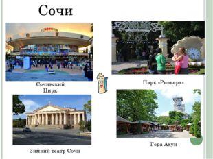 СОЧИ Парк «Ривьера» Сочинский Цирк Зимний театр Сочи Гора Ахун Сочи