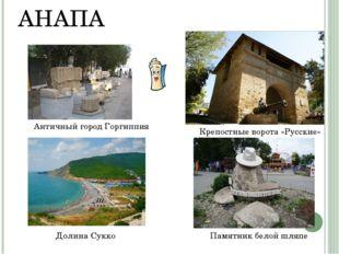АНАПА Античный город Горгиппия Крепостные ворота «Русские» Долина Сукко Памят
