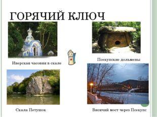 ГОРЯЧИЙ КЛЮЧ Иверская часовня в скале Псекупские дольмены Скала Петушок Висяч