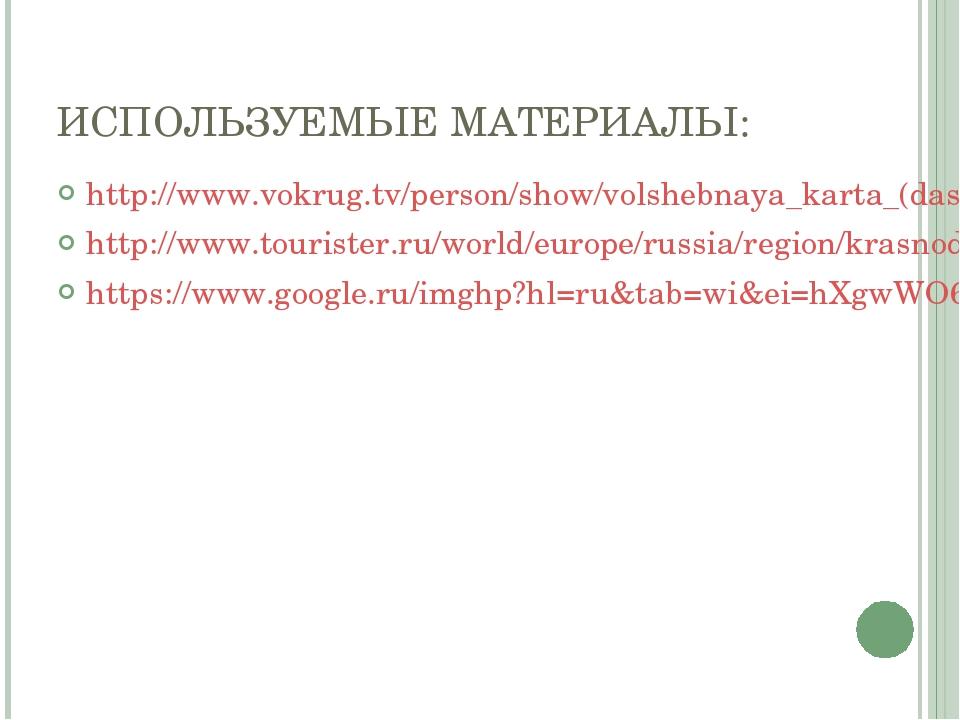 ИСПОЛЬЗУЕМЫЕ МАТЕРИАЛЫ: http://www.vokrug.tv/person/show/volshebnaya_karta_(d...