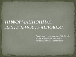 Выполнил: преподаватель ГАПОУ ЧО «Политехнический колледж» Алибаева Ляйсан Ра
