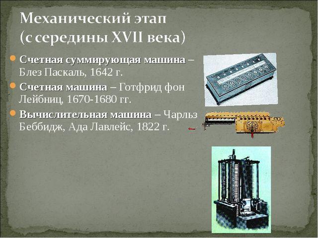 Счетная суммирующая машина – Блез Паскаль, 1642 г. Счетная машина – Готфрид ф...
