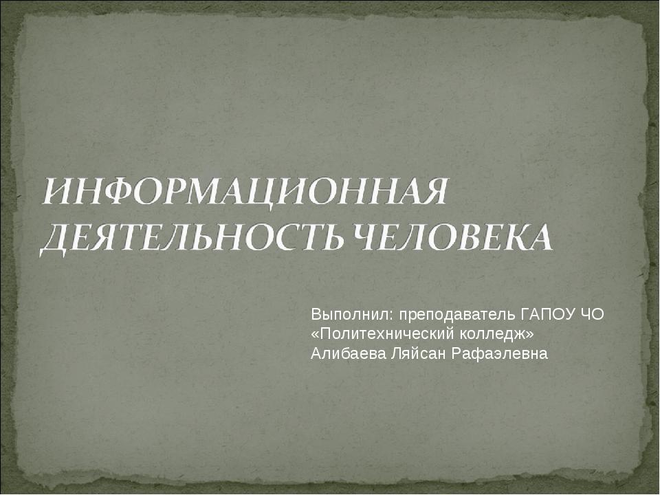 Выполнил: преподаватель ГАПОУ ЧО «Политехнический колледж» Алибаева Ляйсан Ра...
