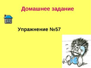 Домашнее задание Упражнение №57