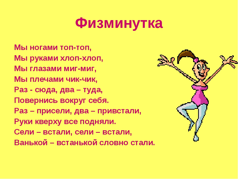 Физминутка Мы ногами топ-топ, Мы руками хлоп-хлоп, Мы глазами миг-миг, Мы пле...