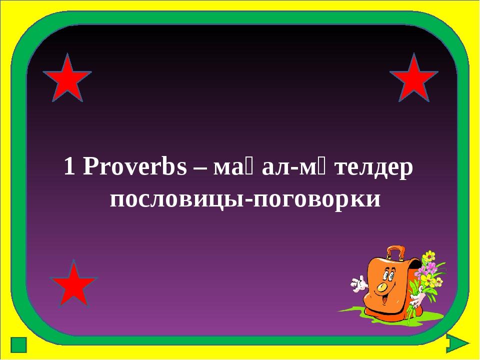 1 Proverbs – мақал-мәтелдер пословицы-поговорки