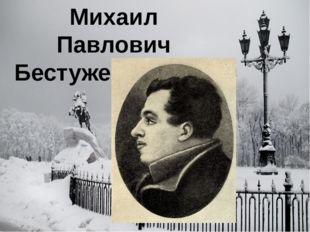 Михаил Павлович Бестужев-Рюмин