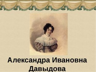 Александра Ивановна Давыдова