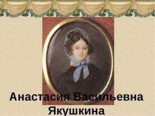 Анастасия Васильевна Якушкина