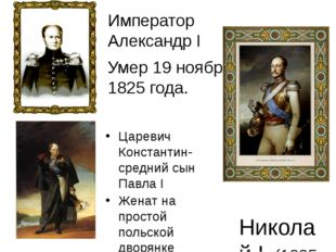 Император Александр I Умер 19 ноября 1825 года. Царевич Константин- средний с