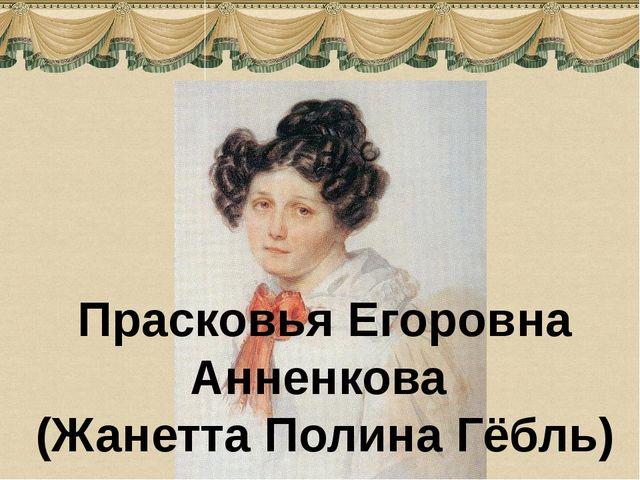 Прасковья Егоровна Анненкова (Жанетта Полина Гёбль)