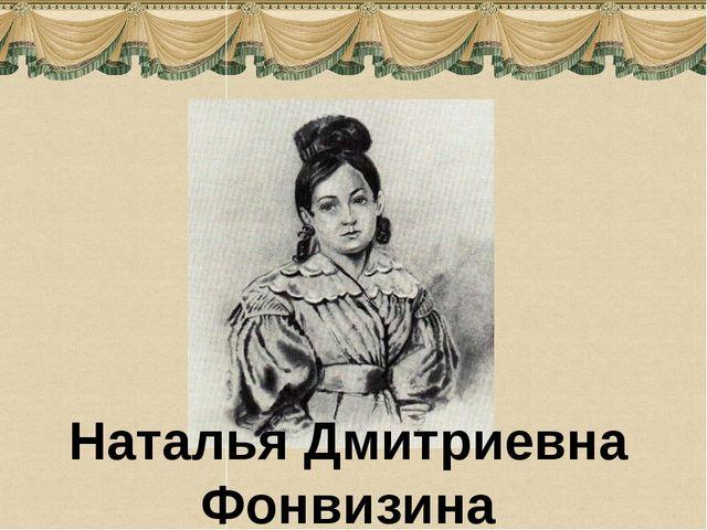 Наталья Дмитриевна Фонвизина