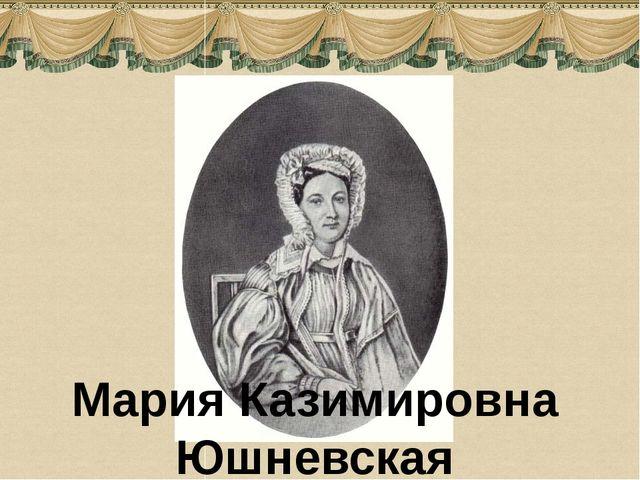 Мария Казимировна Юшневская