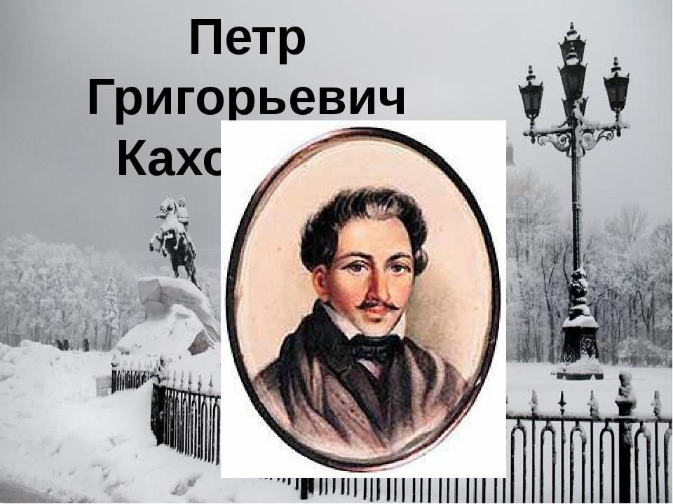 Петр Григорьевич Каховский