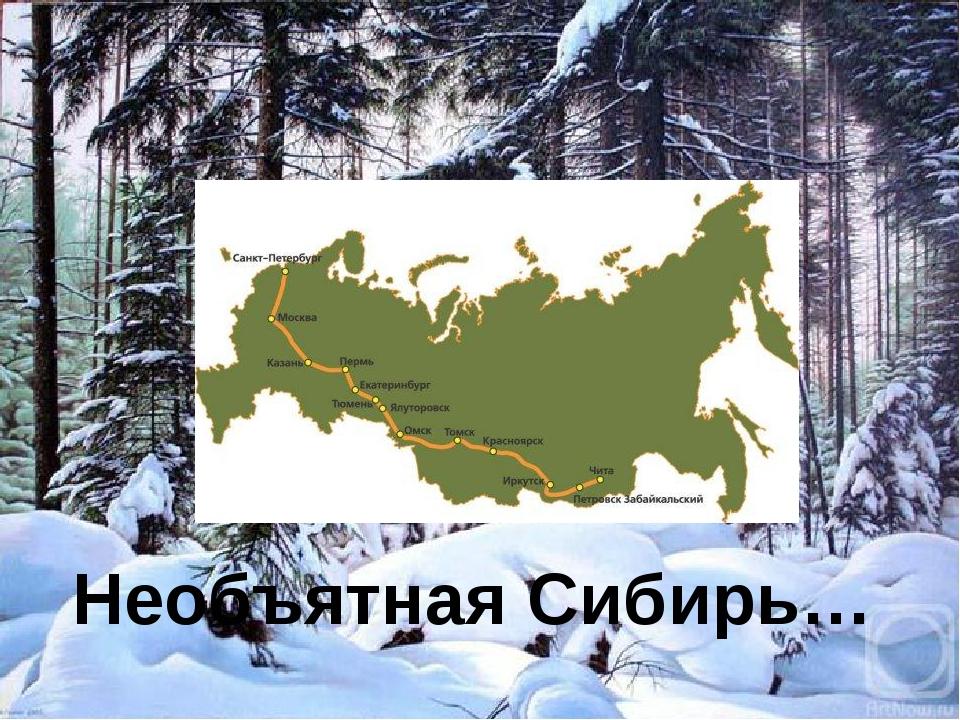 Необъятная Сибирь…