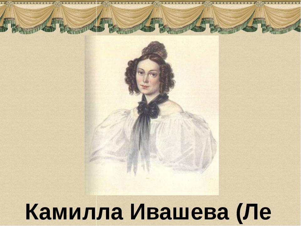Камилла Ивашева (Ле Дантю)